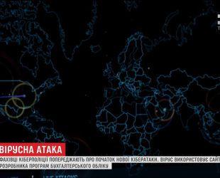 """Фахівці кіберполіції попереджають про початок нової кібератаки, подібної до вірусу """"Петя"""""""