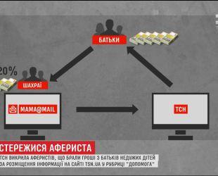 Аферисти збирали гроші з батьків недужих дітей за розміщення інформації на tsn.ua