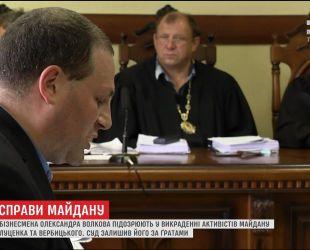 Суд Києва залишив під арештом бізнесмена, підозрюваного у викраденні активістів Майдану