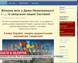 Запущена система, которая распознает, занимался ли человек антиукраинской деятельностью