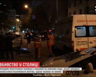 Неизвестные расстреляли 29-летнего иностранца просто в центре Киева