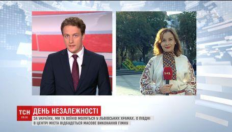 Во Львове праздновать День Независимости начали с молитвы за Украину
