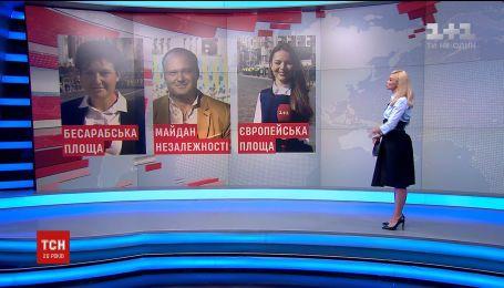 Журналисты ТСН отследили ситуацию на центральных площадях Киева