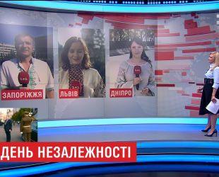 Найбільші міста України розпочинають святкування до Дня Незалежності