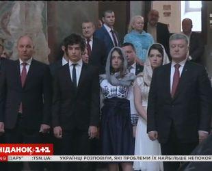 Президент України із родиною взяв участь у молитві за Україну в Софійському соборі