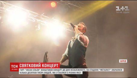 """До Дня Незалежності """"Океан Ельзи"""" влаштував грандіозний концерт у Харкові"""