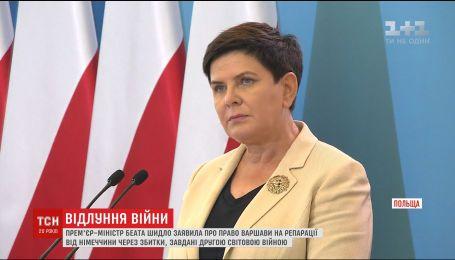 Прем'єр-міністр Польщі заявила про право на репарації від Німеччини за Другу світову війну