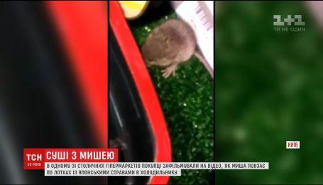 У столичному гіпермаркеті відвідувачам вдалося зафіксувати, як миша заповзла до холодильника із суші
