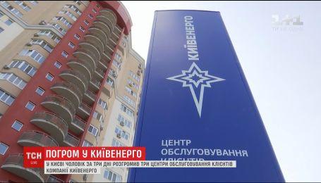 """Чоловік влаштував терор відділень """"Київенерго"""""""
