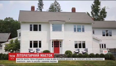 У США маєток Марка Твена продають за два мільйони доларів