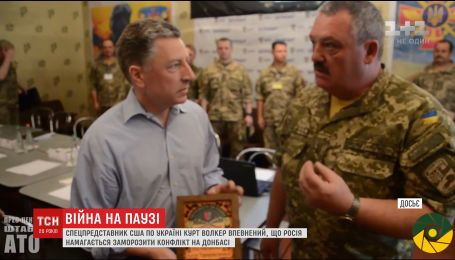 Росія намагається заморозити конфлікт на Донбасі, - Курт Волкер