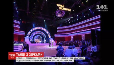 """Українські зірки пройшли випробування першим прямим ефіром на шоу """"Танці з зірками"""""""