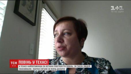 Українка, що мешкає у затопленому Г`юстоні, розповіла, як місто бореться зі стихією