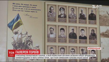 В горсовете Кропивницкого выставили фотографии бойцов со всей области, погибших в зоне АТО
