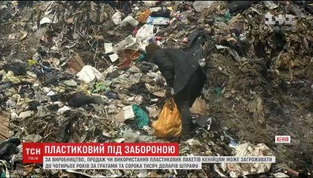 В Кении ввели самый строгий в мире закон против загрязнения окружающей среды пластиковым хламом