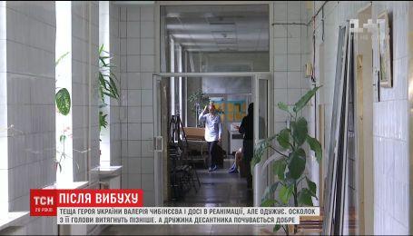Постраждалу від вибуху гранати тещу Валерія Чибінєєва найближчим часом можуть виписати з лікарні
