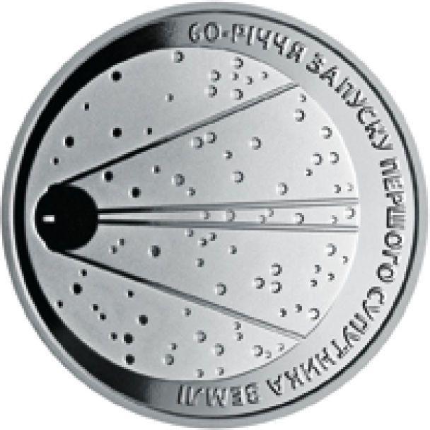 НБУ выпустит новейшую памятную монету в5 грн