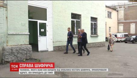 Сыну Нестора Шуфрича вручили подозрение в совершении преступления
