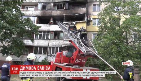 Через викинутий з балкона недопалок у Дніпрі вигоріла дев`ятиповерхівка