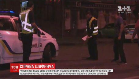 Шуфричу-младшему вручили подозрение через четыре дня после ДТП