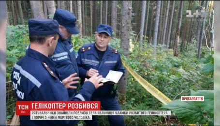 На Прикарпатті рятувальники виявили літак та тіло чоловіка