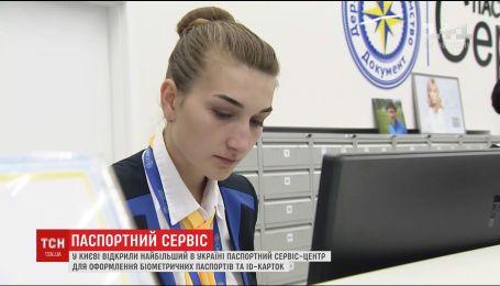 У Києві відкрили найбільший у країні паспортний сервіс-центр