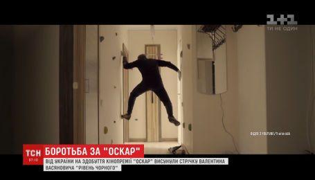 """Став відомий український фільм, який змагатиметься за премію """"Оскар"""""""