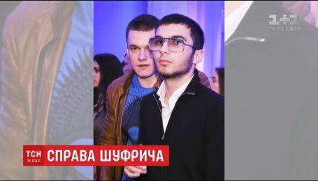 Обвинувачення вимагає для Шуфрича-молодшого домашнього арешту