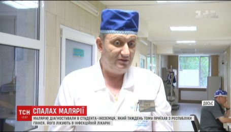 Студент-иностранец привез в Харьков из Гвинеи малярию