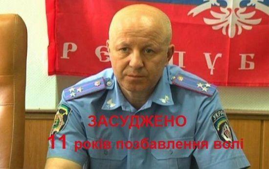 """Екс-очільника управління МВС в Маріуполі засудили до 11 років в'язниці за участь у """"ДНР"""""""