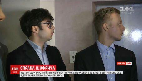 Шуфричу-младшему Шевченковский суд избрал меру пресечения