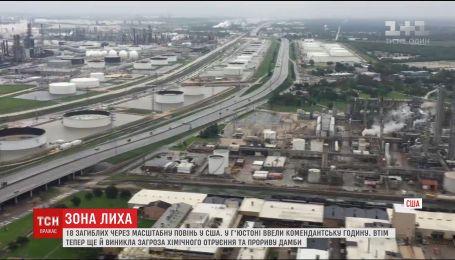 У Г`юстоні ввели комендантську годину через масштабну повінь