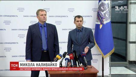 Трьом керівникам Головного управління Нацполіції Генпрокуратура оголосила про підозру