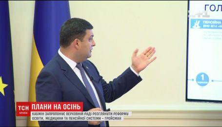 Володимир Гройсман озвучив плани Кабміну на осінь