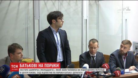 Київська прокуратура оскаржить запобіжний захід молодшому Нестору Шуфричу