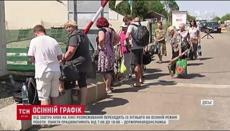 Контрольно-пропускні пункти на лінії розмежування на Донбасі змінюють час роботи