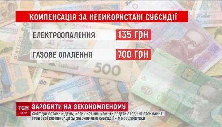 До 1 вересня можна подати заяву на отримання грошової компенсації за зекономлені субсидії