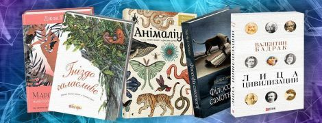 Наукпоп на Форумі видавців: 5 книжок, вартих уваги