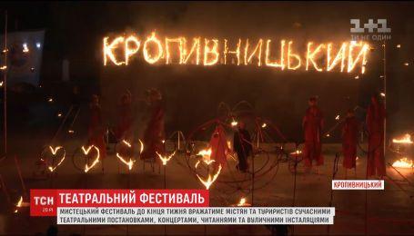 В Кропивницькому стартував вражаючий театральний фестиваль