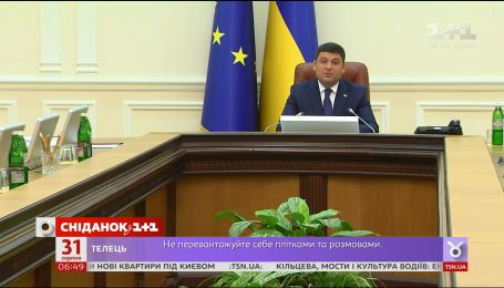 Осінні зміни: українцям анонсували три великі реформи