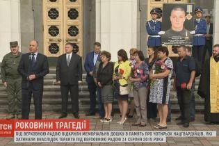 Біля ВР вшановують пам'ять Нацгвардійців, які загинули тут два роки тому