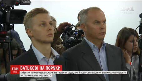 Прокуратура вимагає для Шуфрича-молодшого домашнього арешту, а не поруки батька