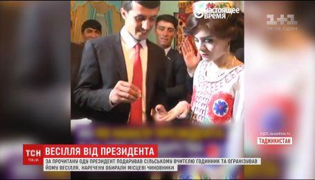 Президент Таджикистана подарил сельскому учителю роскошную свадьбу за стихотворение о себе