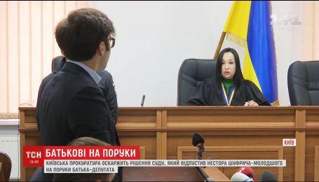Столична прокуратура оскаржить запобіжний захід, визначений судом Шуфричу-молодшому