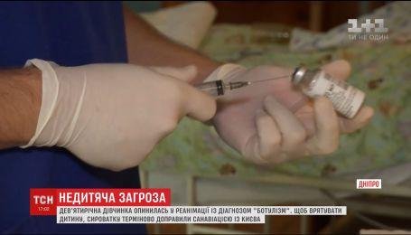 У Дніпрі шпиталізували хвору на ботулізм дівчинку