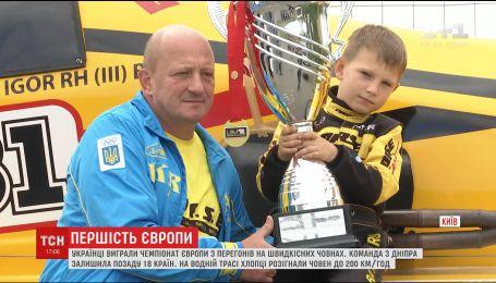 Україна здобула першість на найбільшому чемпіонаті континенту з перегонів на швидкісних човнах