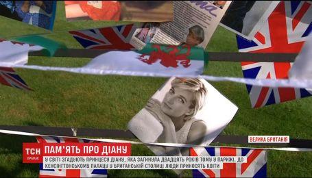 Двадцять років без Леді Ді: британці вшановують пам'ять улюбленої принцеси країни