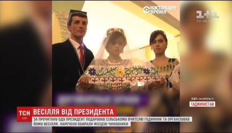 В Таджикистане президент организовал громкую свадьбу сельскому учителю, который написал о нем оду
