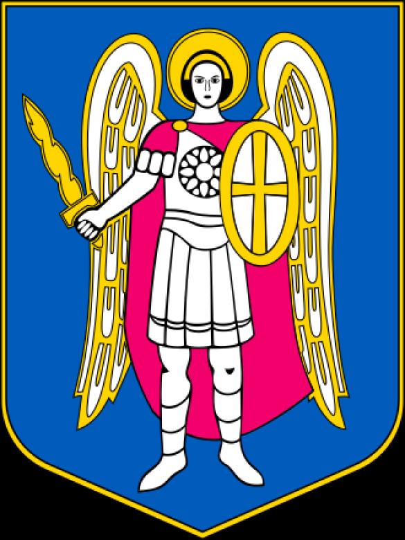Герб Києва, затверджений 1995 року