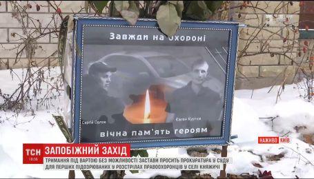 Столичный суд начал рассмотрение дела о перестрелке между силовиками в Княжичах
